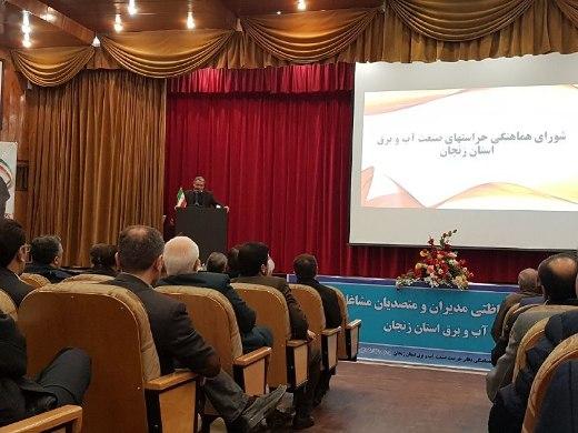 همایش توجیهی ، حفاظتی مدیران و متصدیان مشاغل حساس صنعت آب و برق استان زنجان برگزارشد.
