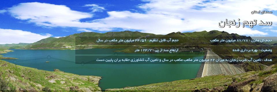 Taham Dam 2
