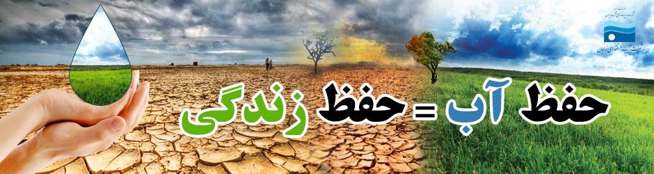 هفته صرفه جویی در مصرف آب و انرژی